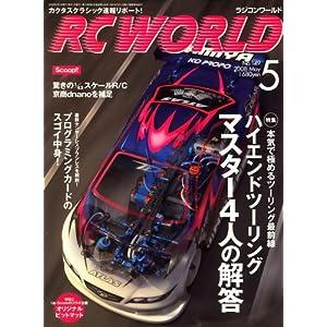 【クリックで詳細表示】RC WORLD (ラジコン ワールド) 2008年 05月号 [雑誌]: 本