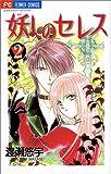 echange, troc Yuu Watase - Ayashi no Ceres Vol. 2 (Ayashi no Seresu) (in Japanese)