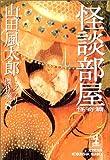 怪談部屋 怪奇篇―山田風太郎ミステリー傑作選〈8〉 (光文社文庫)
