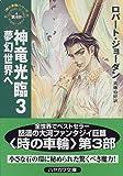 神竜光臨〈3〉夢幻世界へ―「時の車輪」シリーズ第3部 (ハヤカワ文庫FT)