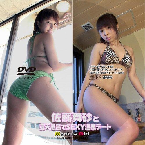 佐藤舞砂と露天風呂でSEXY温泉デート [Meet the Girl] [DVD]