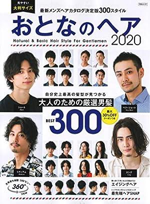 おとなのヘア2020