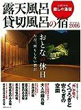 露天風呂貸切風呂の宿2016 (メディアパルムック)
