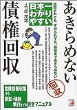 日本一わかりやすい あきらめない債権回収 (アスカビジネス)
