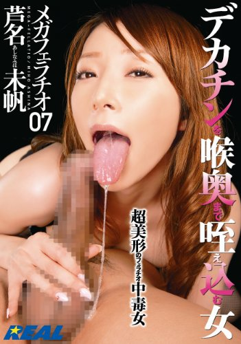 メガフェラチオ07 芦名未帆~デカチンを喉奥まで咥え込む女~ [DVD]