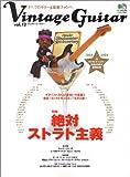 ヴィンテージ・ギター (Vol.12) (エイムック (847))