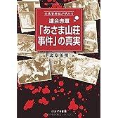 連合赤軍「あさま山荘事件」の真実―元県警幹部が明かす