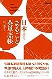 日本まるごと英単語帳―英語で伝える日本の文化 (語学シリーズ)