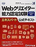 Webクリエイター能力認定試験HTML5対応エキスパート公式テキスト―サーティファイWeb利用・技術認定委員会公認