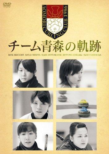 チーム青森の軌跡 [DVD]