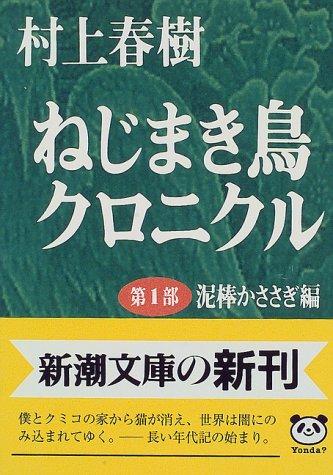 ねじまき鳥クロニクル〈第1部〉泥棒かささぎ編 (新潮文庫)村上 春樹