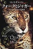 クォークとジャガー―たゆみなく進化する複雑系