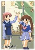 まほらば 3 (3) (ガンガンWINGコミックス)