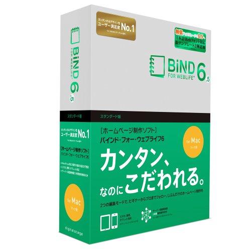 BiND for WebLiFE 6 スタンダード Macintosh版【6.5への無償アップグレード付】