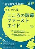 治療 2016年 05 月号 [雑誌]