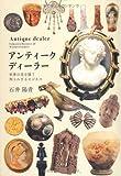 アンティーク・ディーラー 世界の宝を扱う知られざるビジネス