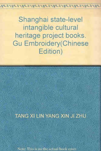 shanghai-state-level-intangible-cultural-heritage-project-books-gu-embroiderychinese-edition