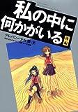テレパシー少女「蘭」 6 私の中に何かがいる 後編 (6) (シリウスコミックス)