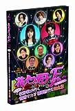 Amazon.co.jp花より男子F DVD化記念 ビンボー牧野家が行く 香港マカオ豪華旅行!! 完全版