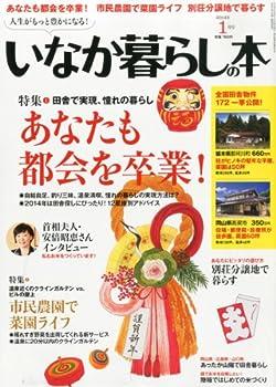 いなか暮らしの本 2014年 01月号 [雑誌]