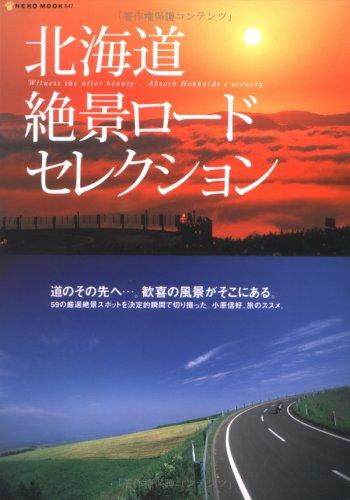 北海道絶景ロードセレクション (Neko mook (847))