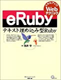 eRuby―テキスト埋め込み型Ruby (スキルアップ!Webテクニック)(高井 守)
