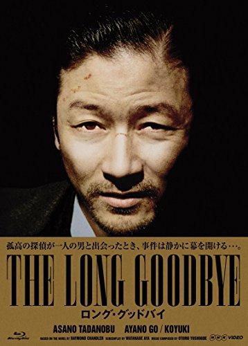 ロング・グッドバイ ブルーレイBOX [Blu-ray]
