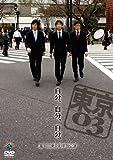 Amazon.co.jp第10回東京03単独ライブ「自分、自分、自分。」 [DVD]