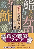 すしの美味しい話 (中公文庫)