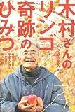 木村さんのリンゴ 奇跡のひみつ (ムー・スーパー・ミステリー・ブックス)