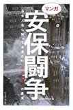 マンガ安保闘争—日本人なら知っておきたい「日米安保」の真実