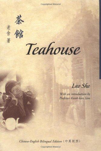 Teahouse (Bilingual Series in Modern Chinese Literature)