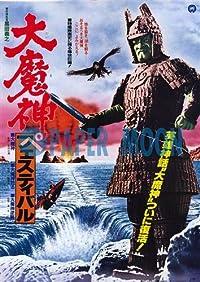 【映画チラシ】大魔神・フェスティバル/大魔神・大魔神怒る・大魔神逆襲//邦・特撮