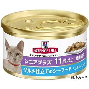 サイエンスダイエット シニアプラス  グルメ仕立てのシーフード とろみソースがけ  高齢猫用 82g × 24個入り
