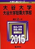 大谷大学・大谷大学短期大学部 (2015年版大学入試シリーズ)