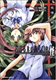 ひぐらしのなく頃に怪 現壊し編 (角川コミックス・エース 149-3)