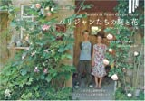 パリジャンたちの庭と花