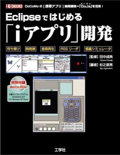 Eclipseではじめる「iアプリ」開発