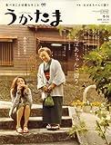 うかたま 2008年 04月号 [雑誌]