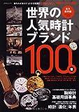永久保存版 世界の人気時計ブランド100傑 (タツミムック)