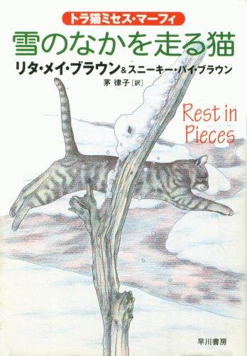 雪のなかを走る猫―トラ猫ミセス・マーフィ