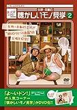よ~いドン!Presents 矢野・兵動の懐かしいモノ見学2 [DVD]