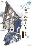 家で死ぬということ 完全版 [DVD]