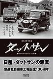 浅井貞彦写真集 ダットサン―歴代のモデルたちとその記録