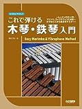 なるほどやさしい これで弾ける木琴・鉄琴入門 ~レッスンCD付