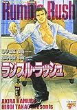 ランブル・ラッシュ / 神室 晶 のシリーズ情報を見る