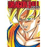 DRAGON BALLアニメイラスト集金色の戦士―ドラゴンボール/ドラゴンボールZ/ドラゴンボールG
