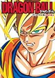 DRAGON BALL 金色の戦士 ドラゴンボール アニメイラスト集 (ホーム社書籍扱コミックス)