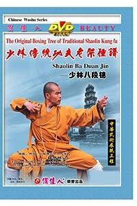 Shaolin Ba Duan Jin