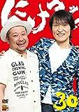 にけつッ!!30 [DVD] ランキングお取り寄せ